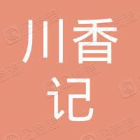 成都市川香记餐饮管理有限公司