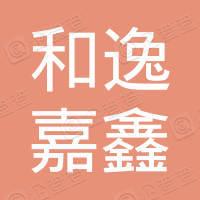 绵阳和逸嘉鑫通讯设备有限责任公司