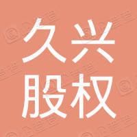 广州久兴股权投资企业(有限合伙)