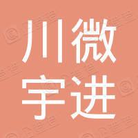 平武县川微宇进农业科技有限公司