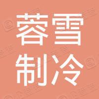 四川蓉雪制冷科技有限公司