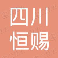 四川恒赐电子商务有限公司