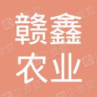 亳州市赣鑫农业科技发展有限公司