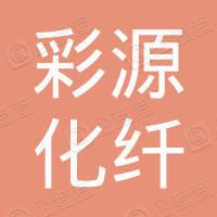 江苏省彩源化纤有限公司