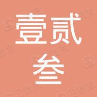 合肥壹贰叁文化传媒有限公司