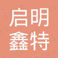 成都启明鑫特光电科技有限公司
