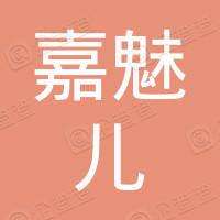 深圳市嘉魅儿贸易有限公司