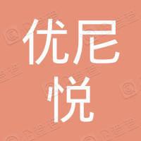 四川优尼悦家具有限公司