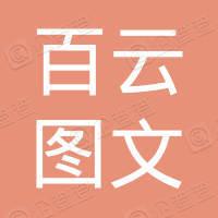 合肥百云图文设计制作中心