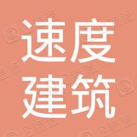 亳州市速度建筑劳务有限公司