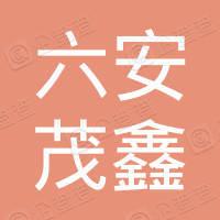 六安茂鑫机电设备销售有限公司