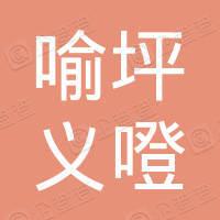 成都喻坪义噔家政服务部