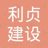 淄博元亨利贞建设有限公司
