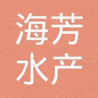 阜阳海芳水产养殖有限公司
