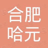 合肥哈元电子商务有限公司