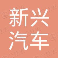 北方新兴(北京)汽车销售有限公司