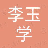 成华区李玉学商贸部
