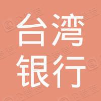 台湾银行股份有限公司上海分行