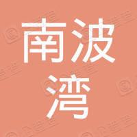 云南南波湾电子商务有限公司