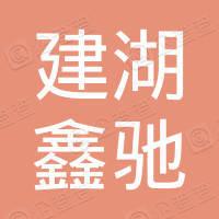 建湖县鑫驰汽车维修有限公司