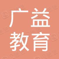 吉林广益教育科技集团有限公司