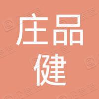 湖北庄品健实业(集团)有限公司