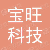 珠海市宝旺科技有限公司