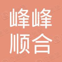 邯郸市峰峰顺合煤炭洗选有限公司