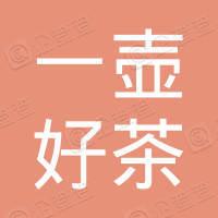 云南一壶好茶文化传播有限公司