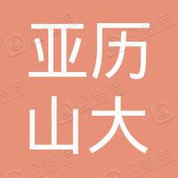 亚历山大麦昆(上海)贸易有限公司