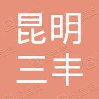 昆明三丰房地产经纪有限公司宁湖左岸分公司