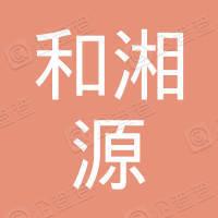 湖南省和湘源建材有限公司