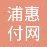 荔浦惠付网络科技有限公司