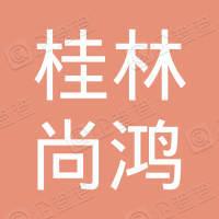 桂林市尚鸿网络科技有限公司