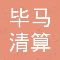 广西毕马威会计师事务所有限责任公司