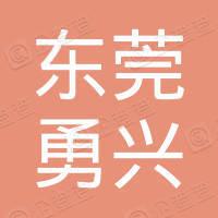 东莞市勇兴二手设备物资回收有限公司