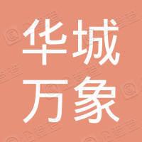 华城万象工程设计(南京)有限公司