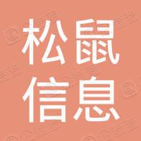 赣州松鼠信息科技有限公司