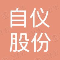 安徽自仪股份有限公司