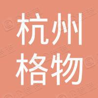 杭州格物机器人有限公司