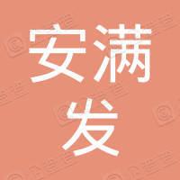 济南安满发餐饮管理咨询合伙企业(有限合伙)