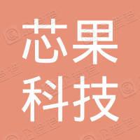 芯果科技(广州)有限公司天河区第五分公司