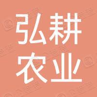 瓜州县弘耕农业科技发展有限公司