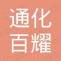 通化百耀市政工程有限公司磐石分公司