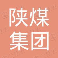 陕煤集团铜川矿务局有限公司