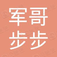 绥滨县军哥步步高学习机专柜