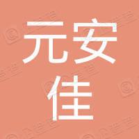 深圳市元安佳企业管理咨询有限公司