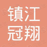 镇江冠翔企业管理中心(有限合伙)