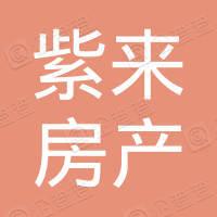 广州紫来房产有限公司