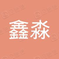 洛阳鑫淼汽车服务有限公司